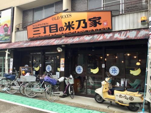 岩倉『3丁目の米乃屋』昭和レトロなタイムスリップカフェで豪華 ...
