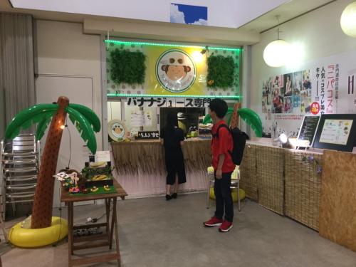 名古屋・大須に『バナナジュース専門店』オープン!「モンキーバナナ ...