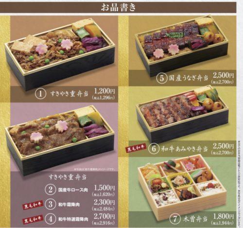 弁当 木曽 路 お お持ち帰り弁当|しゃぶしゃぶと日本料理の木曽路